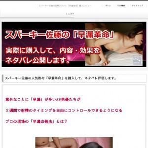 スパーキー佐藤の早漏革命【購入レビュー】効果のネタバレ