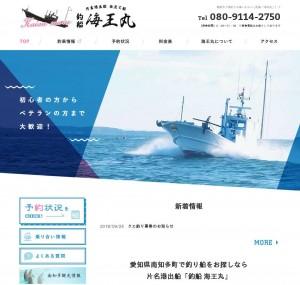 愛知/南知多で海釣りを楽しむなら釣り船「海王丸」