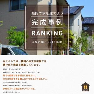 福岡工務店ランキング.com