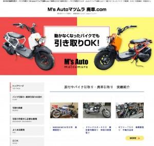 市川市の廃車引取り・バイク引取り|M'sAutoマツムラ 廃車.com