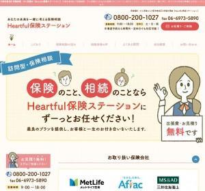 大阪市東成区 保険相談・がん保険は【Heartful保険ステーション】