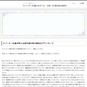 スパーキー佐藤のネタバレ・効果【早漏改善法動画】