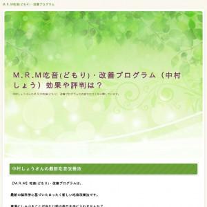 M.R.M吃音(どもり)・改善プログラム(中村しょう)効果や評判は?