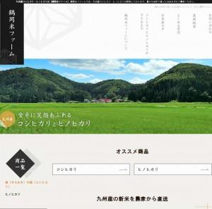 九州産コシヒカリ・ヒノヒカリは【鶴岡米ファーム】