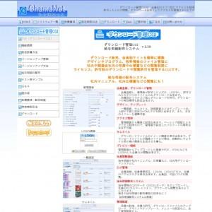 ダウンロード管理CGI(給与明細配布システム)