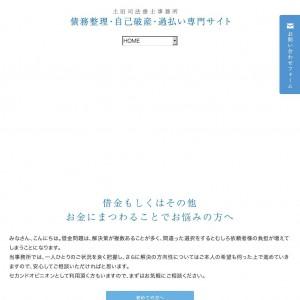 土田司法書士/行政書士事務所