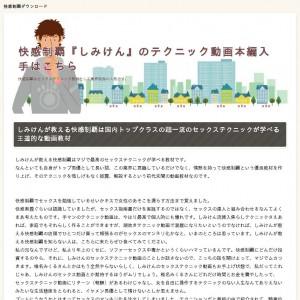 快感制覇『しみけん』のテクニック動画レビュー