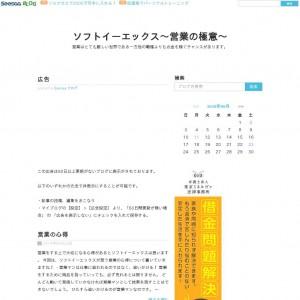 ソフトイーエックス~営業の極意~