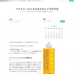 ソフトイーエックス~スタッフブログ~