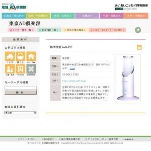 株式会社Soft-EX :東京AD倶楽部 | 地域AD倶楽部