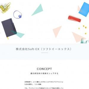 株式会社Soft-EX(ソフトイーエックス) - ペライチ