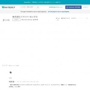 株式会社ソフトイーエックスの会社情報 - Wantedly