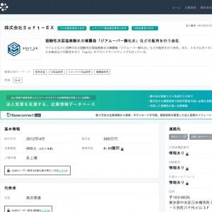 株式会社Soft-EX|Baseconnect