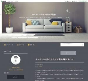 Soft-EXとホームページ制作