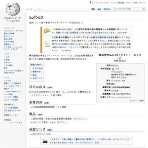 Soft-EX - ウィキペディア