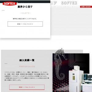 | X線検査装置・非破壊検査装置の専門企業ソフテックス株式会社