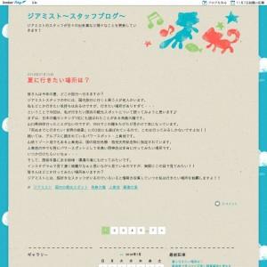 ジアミスト~スタッフブログ~