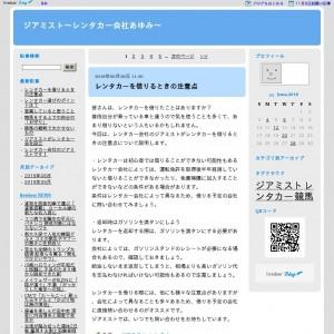ジアミスト~レンタカー会社あゆみ~