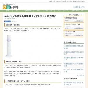 Soft-EXが除菌消臭噴霧器「ジアミスト」販売開始|けあNews by けあとも