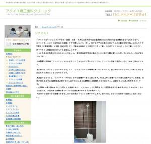 矯正歯科|埼玉県所沢市のアクイユ矯正歯科|ジアミスト