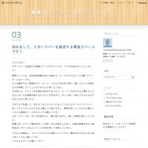 環境スペース~スタッフブログ~