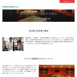 環境スペースが選ばれる理由   建築ワーク.com - 音楽ホール