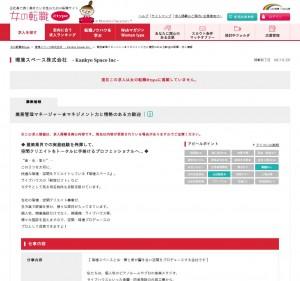 環境スペース株式会社 - Kankyo Space Inc -