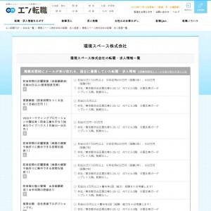 環境スペース株式会社(81056)の転職・求人情報一覧|エン転職