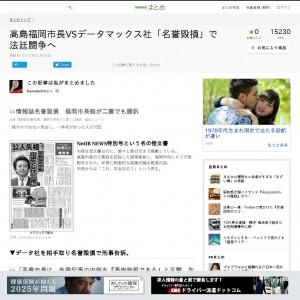 高島福岡市長VSデータマックス社「名誉毀損」で法廷闘争へ