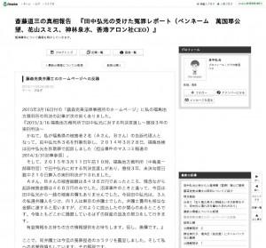 藤森克美弁護士のホームページへの反論