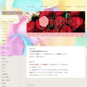 名古屋の花屋めぐみこ