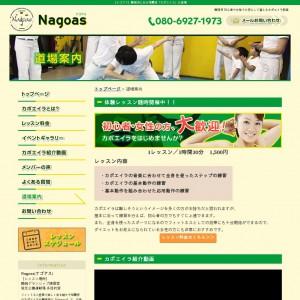 ナゴアス カポエィラ静岡市のホームページ
