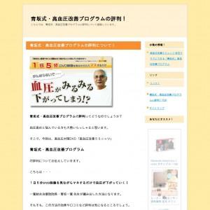 青坂一寛の高血圧改善プログラム