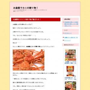 お歳暮 北海道のカニを贈る!