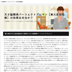 天才脳開発パーフェクトブレイン【東大医師監修】の効果は本当か?