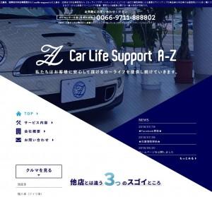 三島市、沼津市の中古車販売なら|carlife-support.A-Z