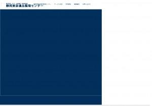 静岡県遺品整理センター