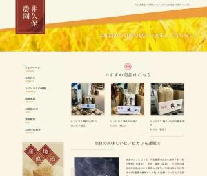 奈良県産ヒノヒカリの通販なら|井久保農園