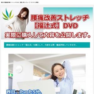 福辻式腰痛改善ストレッチDVD【購入済レビュー】口コミと評価