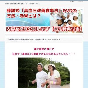 藤城式高血圧改善食事法【購入レビュー】評判と口コミ
