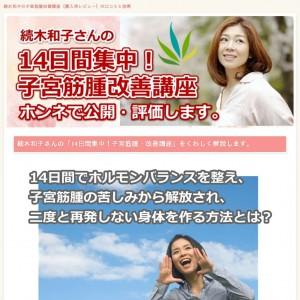 続木和子の子宮筋腫改善講座【購入済レビュー】の口コミと効果