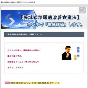 藤城式糖尿病改善食事法DVD【購入済】ホンネの口コミと評価