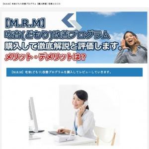 【M.R.M】吃音どもり改善プログラム【購入評価】効果と口コミ