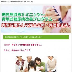 青坂式糖尿病改善プログラム【購入レビュー】口コミと効果