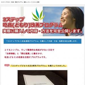 3ステップどもり(吃音)解消プログラム【購入レビュー】口コミと効果
