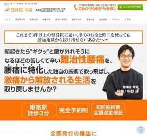 姫路市で唯一の「慢性腰痛」専門 整体院 幸葉 -KOYO-