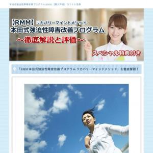 本田式強迫性障害改善プログラム(RMM)【購入評価】口コミと効果