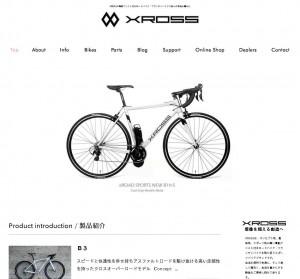 電動アシスト付きロードバイク・マウンテンバイク【XROSS】