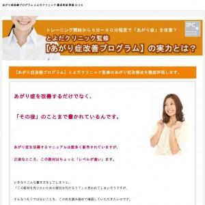 あがり症改善プログラム【購入済】豊田早苗・とよだクリニックの口コミと評価