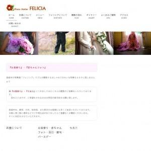 長崎市で写真館「フェリシア」